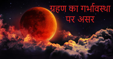jankari-rakho-moon-eclipse