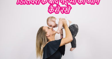 jankari-rakho-new-mother