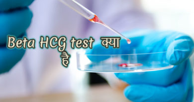beta-hcg-test-in-hindi